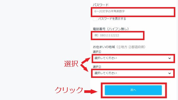 U-NEXTの新規会員登録方法