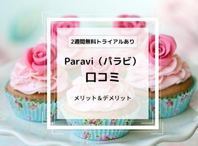 Paravi(パラビ) 口コミ評価