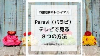 Paravi(パラビ) をテレビで見る方法
