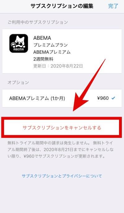 ABEMAプレミアムさプスクリプションをキャンセルする