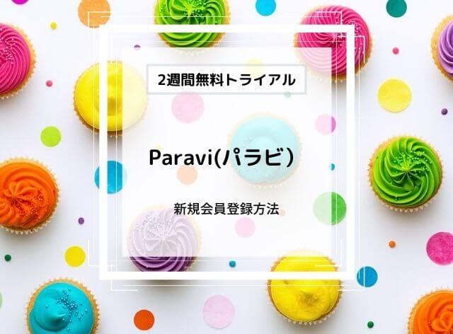 Paravi2週間無料トライアル 申込方法