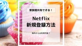 Netflixの新規登録方法