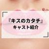 ドラマ『キスのカタチ』 キャスト紹介