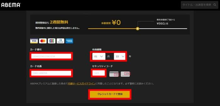 ABEMAプレミアム登録画像【PC】