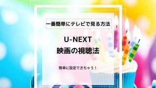 U_NEXTをテレビで見る簡単な方法