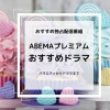 ABEMAプレミアムおすすめ独占配信ドラマ