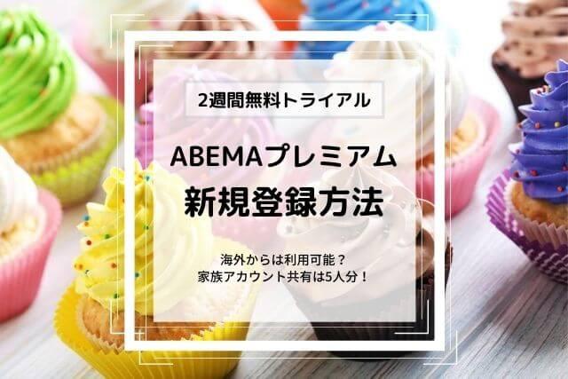 ABEMAプレミアムの2週間無料トライアル 新規会員登録方法