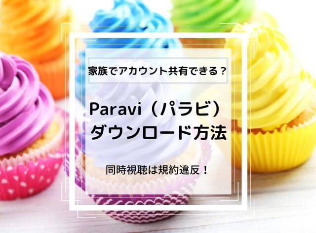 Paravi(パラビ)ダウンロード方法