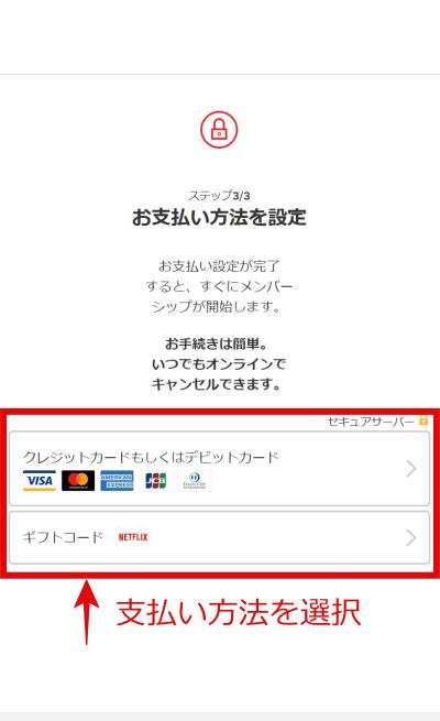 Netflixの新規登録方法、クレジットカード情報入力