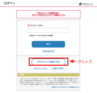 dTVのdアカウントなしの新規会員登録方法、