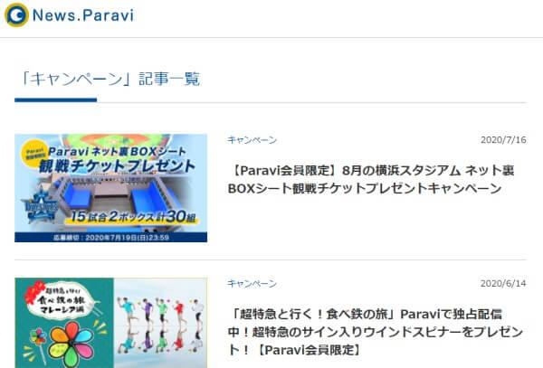 Paraviキャンペーン