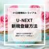 U-NEXT31日間無料トライアル申込方法