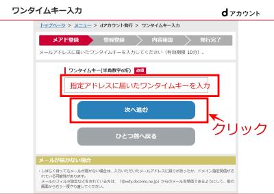 dTVのdアカウントなしの新規会員登録方法