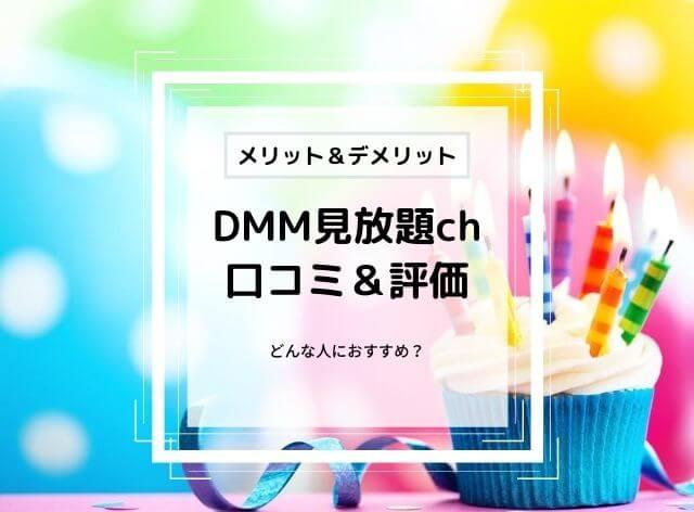 DMM見放題chライト口コミ&評価