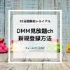 DMM見放題chライトの新規会員登録方法!『30日間無料体験』では何が見れる?