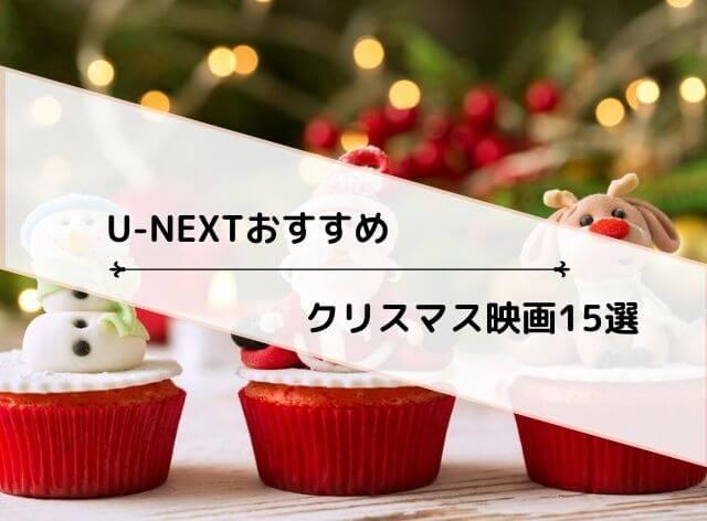 U-NEXTおすすめクリスマス映画15選