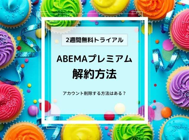 ABEMAプレミアム解約方法
