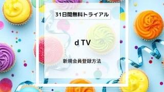 dTV 新規会員登録方法