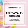 TSUTAYA TVの視聴方法は3つ!テレビで見る方法とアプリで見る方法とパソコンで見る方
