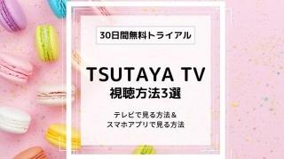 TSUTAYA TV視聴方法テレビで見る方法