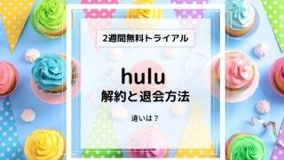 hulu2週間無料トライアルの解約、退会方法