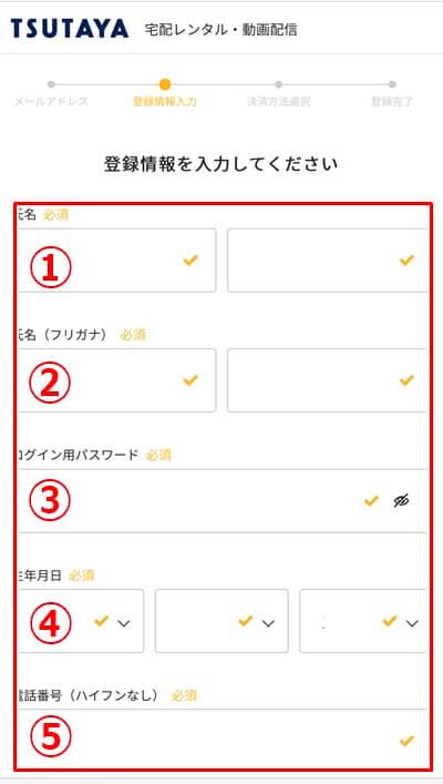 TSUTAYATV新規会員登録方法