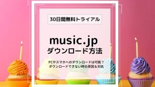 music.jpのPC,スマホへのダウンロード方法