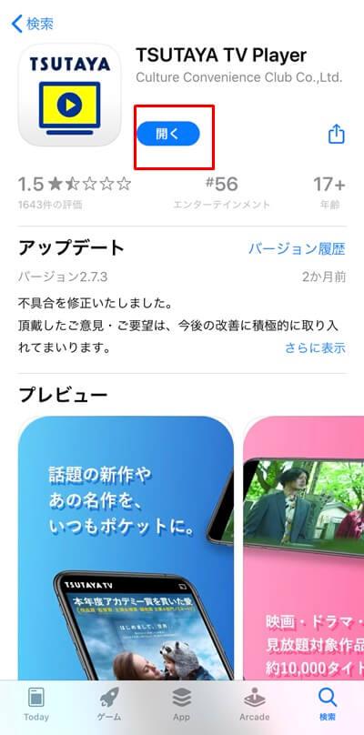TSYTAYA TVアプリのインストール