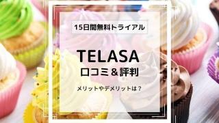 TELASA(テラサ)の口コミ&評判