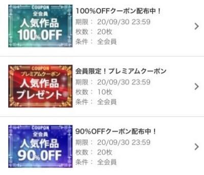 music.jp動画クーポン