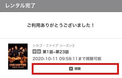 music.jpでドラマを視聴