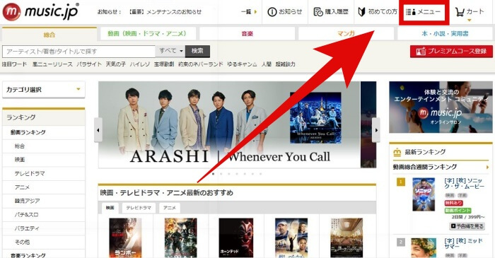 music.jp『メニュー』pc
