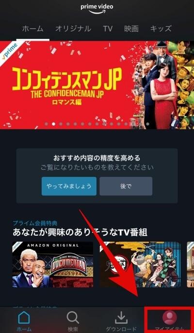 アマゾンプライムビデオアプリ『マイアイテム』
