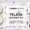 TELASAのドラマジャンル別おすすめラインアップ!海外ドラマ&韓流&華流&国内ドラマ