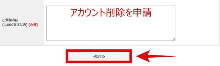 music.jpご質問内容入力 pc