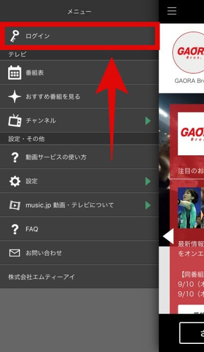 music.jpのアプリメニュー