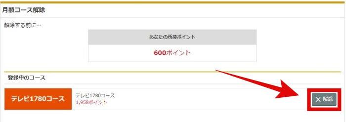 music.jp『解除』pc