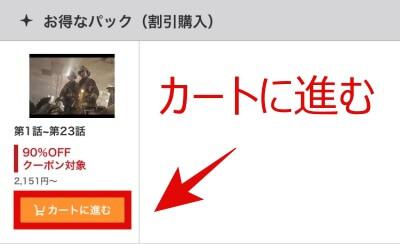 music.jpのドラマ視聴でカートに進む