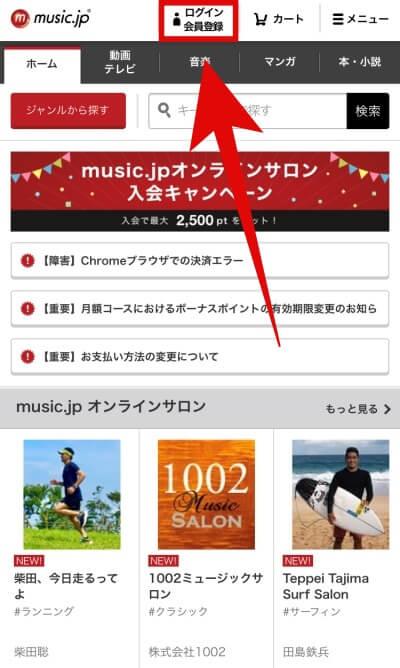 music.jpのwebサイトトップ
