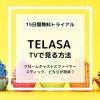 TELASAをクロームキャストとファイヤースティックでTVで見る方法