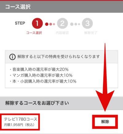 music.jp『解除』スマホ