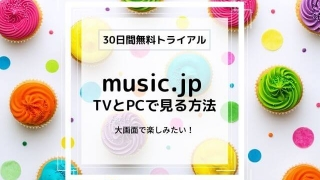 music.jpをTVとPCで見る方法