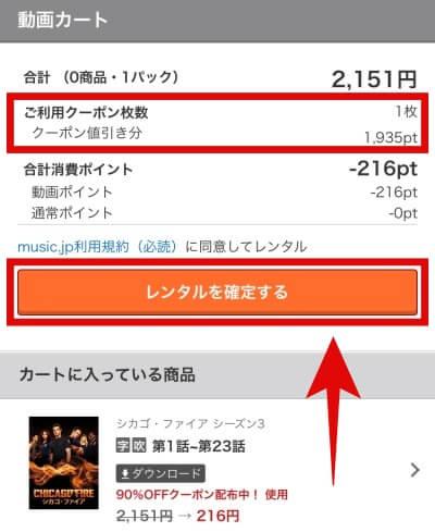 music.jpのレンタルを確定する