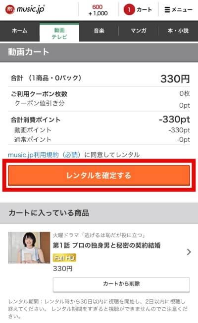music.jpのドラマレンタルを確定する