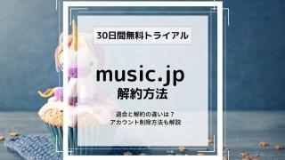 music.jpの解約方法とアカウント削除方法