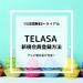 TELASA無料体験 新規会員登録