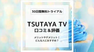TSUTAYA TV 口コミ評価