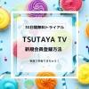 TSUTAYA TVの『30日間無料体験』の新規会員登録方法!海外からの利用や家族共有は可