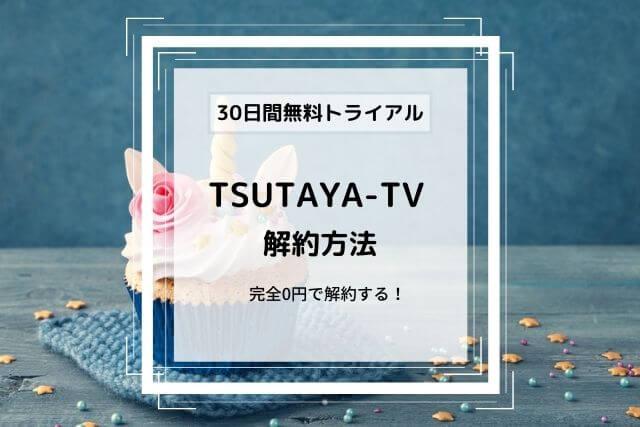 TSUTAYA-TV 解約方法