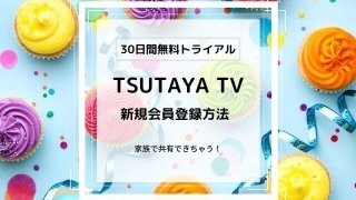 TSUTAYA TV 30日間無料体験新規会員登録方法